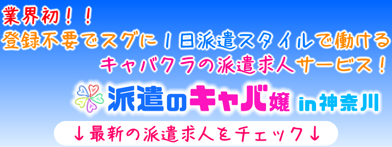 神奈川キャバクラ派遣