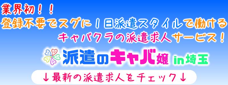 埼玉キャバクラ派遣