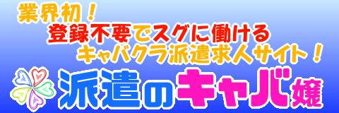 『派遣のキャバ嬢』は登録不要な東京キャバクラ派遣のヘルプ求人